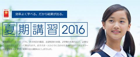 2016_summer_02c2