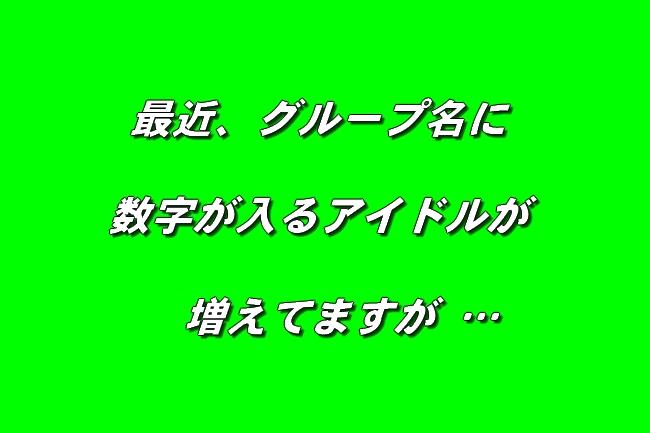 テーブル新聞 016