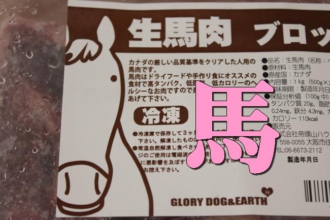 馬肉鹿肉2f 005