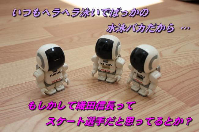 ASIMO雑談 038
