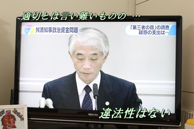 ニュース真田丸 006