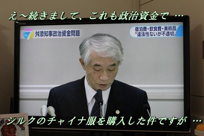 ニュース真田丸 012