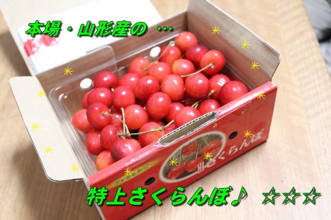 さくらんぼ文庫本 004