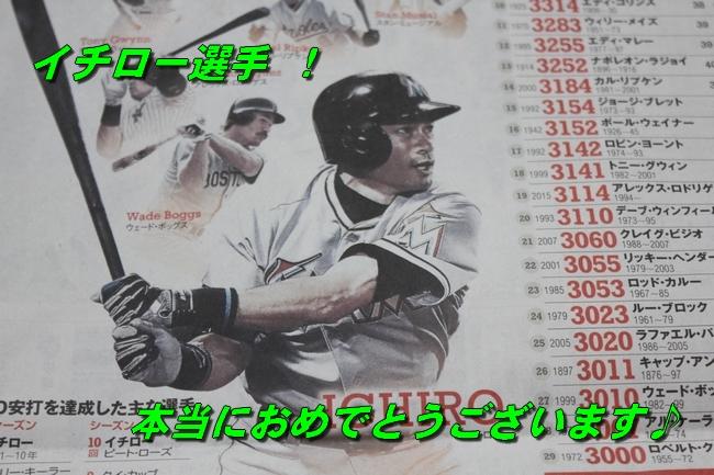 競泳ケイティ3000安打ゴレンジャー 057