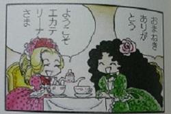 愛人談議にも花が咲いたかも