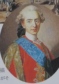 実在のルイ16世はこの時はのっぽの痩せ型