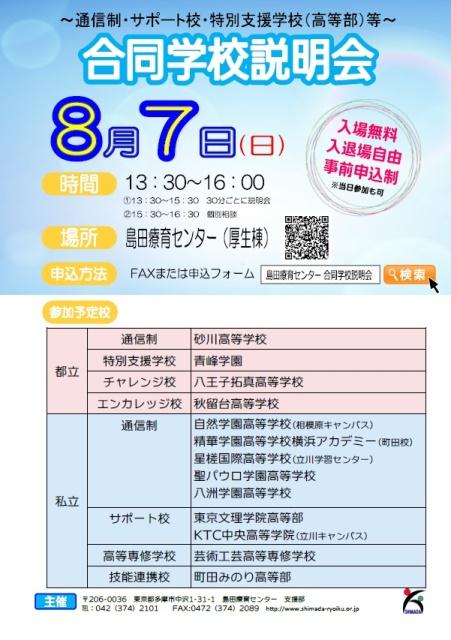 shimada_ryouiku_center.jpg