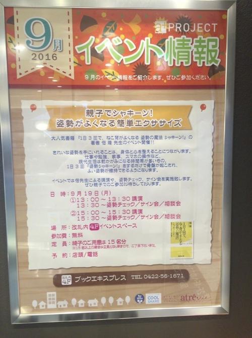佃 隆 出版記念講演会&サイン会photo2