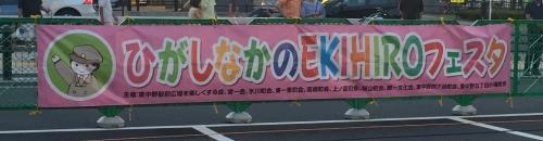 ekihironatu5.jpg