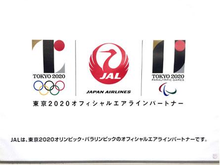 JALパートナーポスター_160419