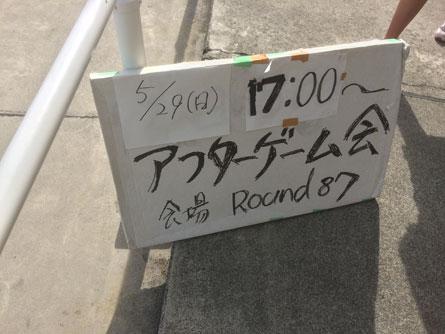 アフターゲーム会_160509