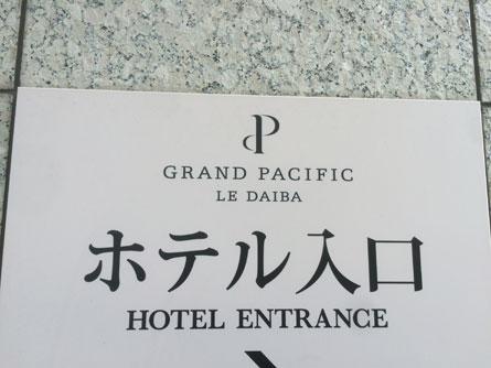 ホテル_160514