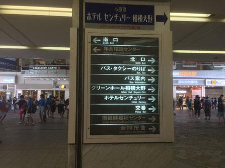 相模大野_160704