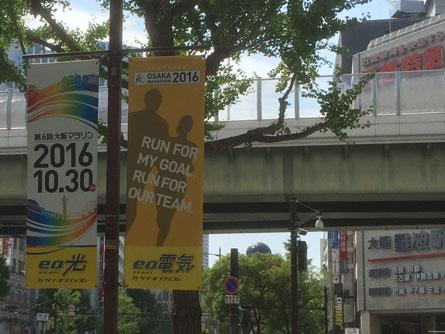 大阪マラソン_160921
