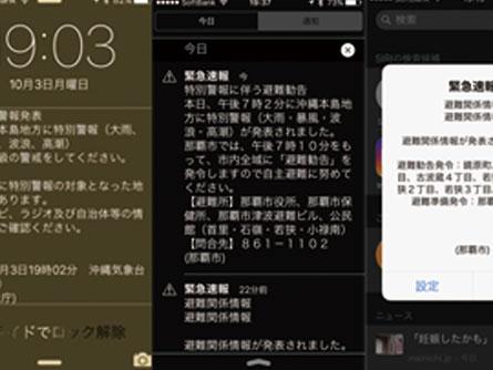 台風速報_161012