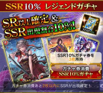 SSR10券天井