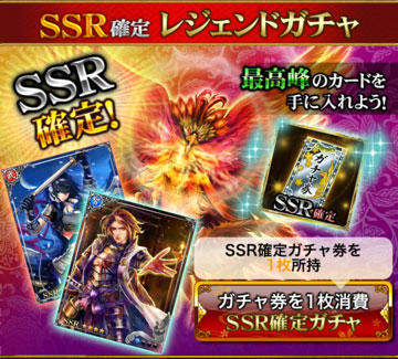 SSR確定券-7月