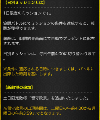 協闘日別ミッション