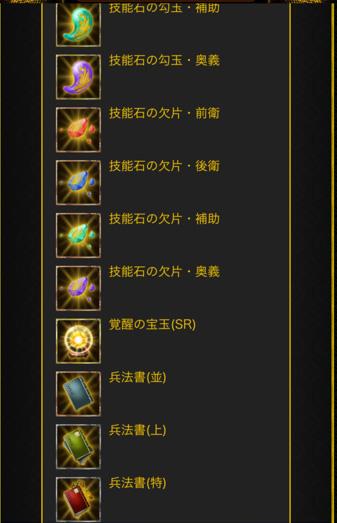 真田ドロップアイテム群2