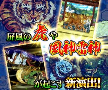 新演出風神雷神と虎
