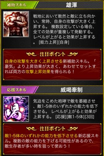 前田新スキル