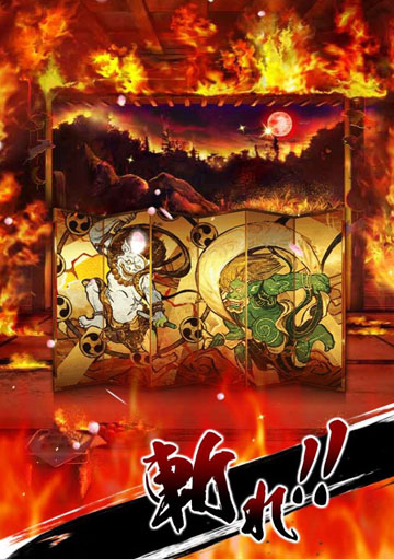 虎→風神雷神