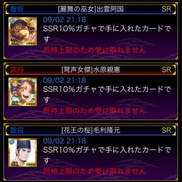 SSR103枚