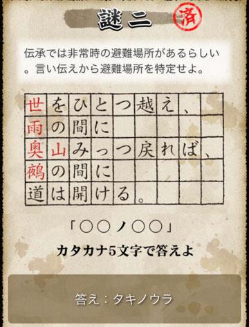 謎2解答タキノウラ