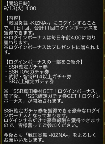 SSR確定券ログインボーナス