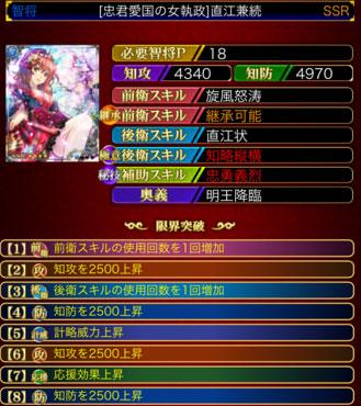 直江兼続18SSR-8凸