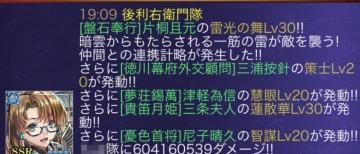 6)風雷:雷光6億