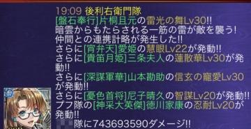 7)風雷:雷光7億4千万