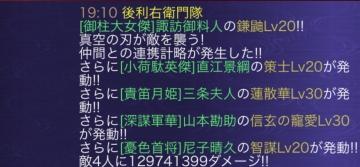 8)風雷:鎌鼬1億2千万
