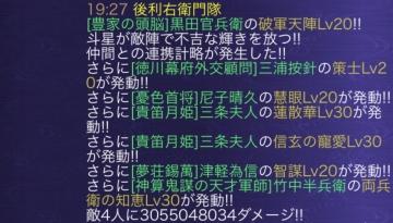 16)暴欲:覇軍天陣30億