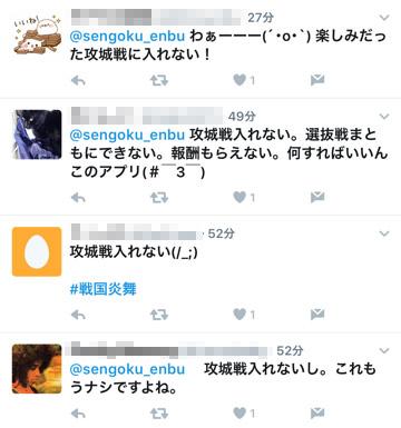 攻城戦不具合Twitter