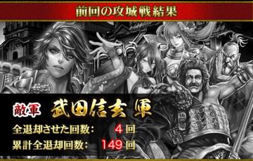 攻城戦結果(10月)