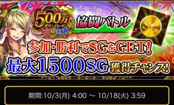 協闘バトル1500SGキャンペーン