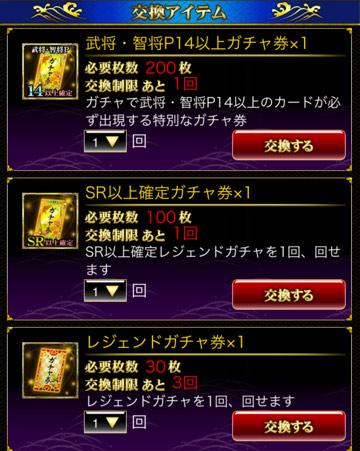 協闘-期間限定交換アイテム(10月銀)