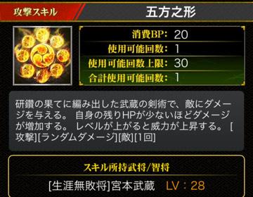 五方(協闘)