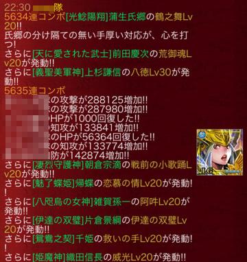 鶴の舞-スクショ2