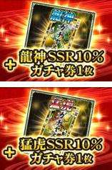 龍神・猛虎SSR10券アイコン