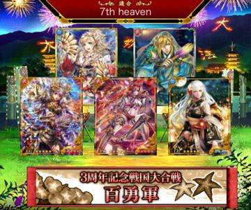 7th-Heaven.jpg