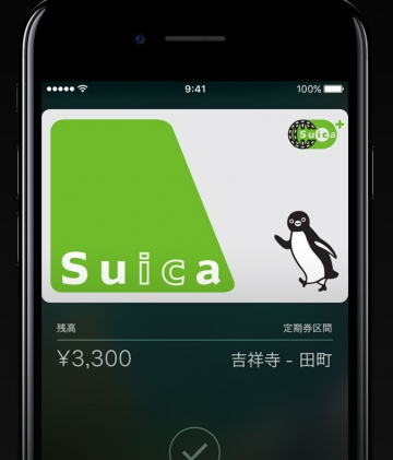 suicaiPhone7.jpg