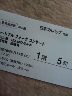 ハートフル・フォーク・コンサート