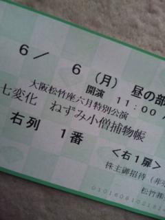 松竹座 七変化 ねずみ小僧捕物帳 チケット