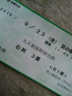 九月新派特別公演 チケット