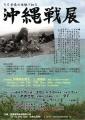 沖縄戦展 大阪 表
