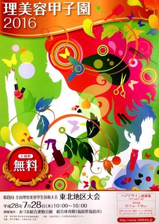 理美容甲子園2016ポスター