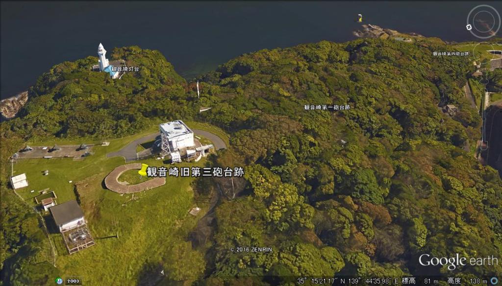 観音崎旧第三砲台跡
