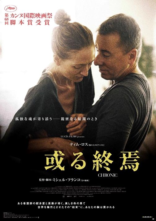 或る終焉 (2015)